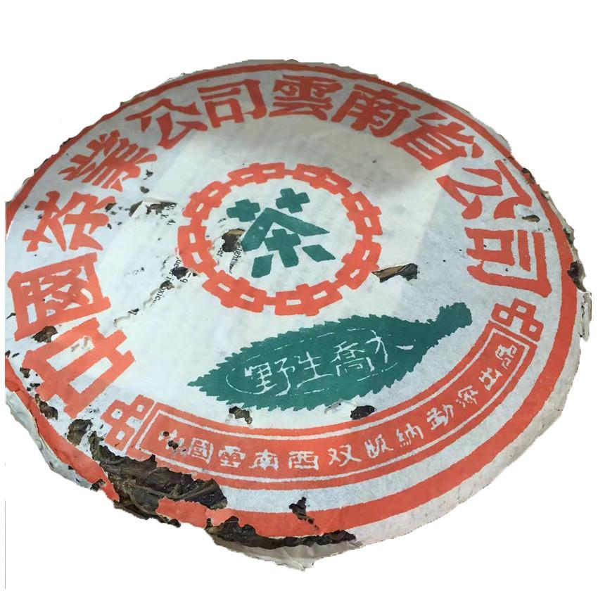 Zhong Tea Wild Big Tree 14 Years Made In 2002 Pu'er Tea 357g Cake Old Tea