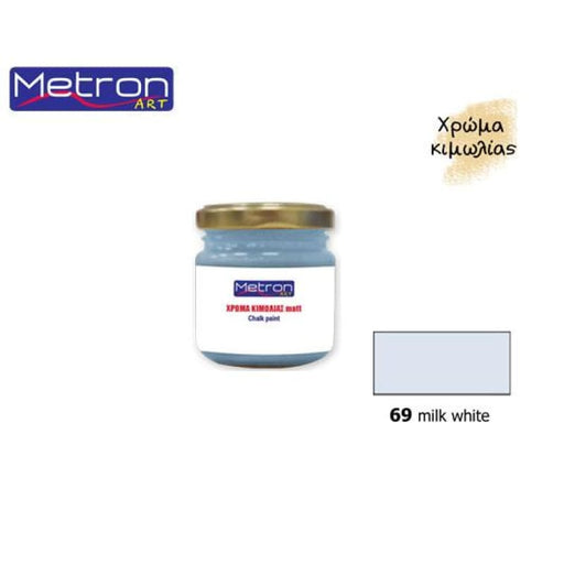 METRON ART ΧΡΩΜΑ ΚΙΜΩΛΙΑΣ ΜΑΤ 110ml MILK WHITE 69 - Nikos G.Ntagiopoulos Paint Plus