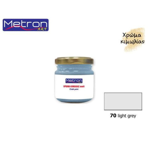 METRON ART ΧΡΩΜΑ ΚΙΜΩΛΙΑΣ ΜΑΤ 110ml LIGHT GREY 70 - Nikos G.Ntagiopoulos Paint Plus