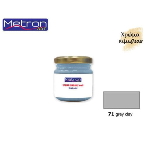 METRON ART ΧΡΩΜΑ ΚΙΜΩΛΙΑΣ ΜΑΤ 110ml GREY CLAY 71 - Nikos G.Ntagiopoulos Paint Plus