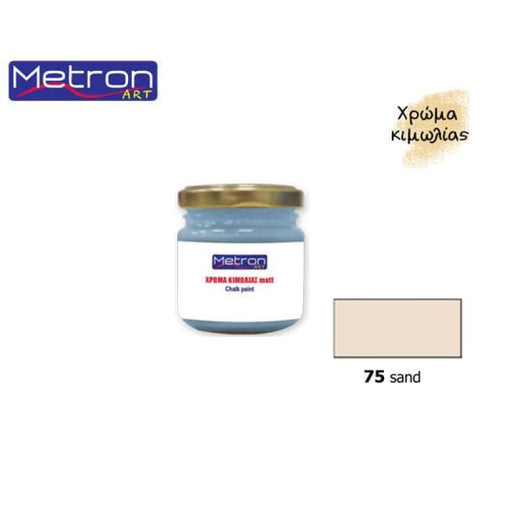 METRON ART ΧΡΩΜΑ ΚΙΜΩΛΙΑΣ ΜΑΤ 110ml SAND 75 - Nikos G.Ntagiopoulos Paint Plus