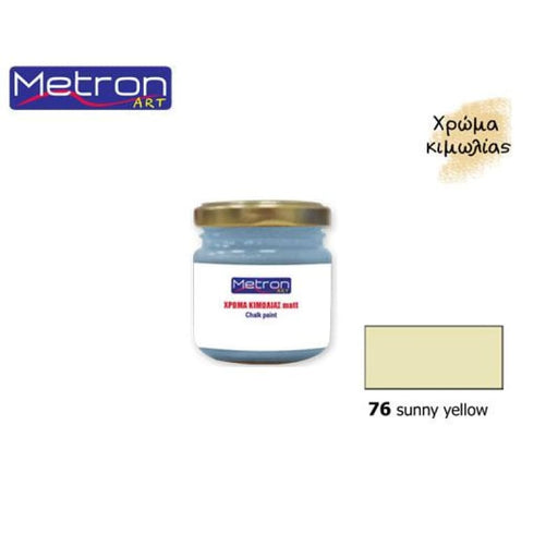 METRON ART ΧΡΩΜΑ ΚΙΜΩΛΙΑΣ ΜΑΤ 110ml SUNNY YELLOW 76 - Nikos G.Ntagiopoulos Paint Plus