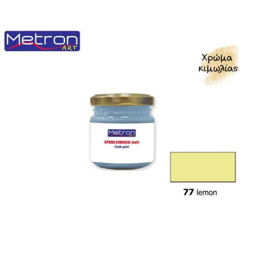 METRON ART ΧΡΩΜΑ ΚΙΜΩΛΙΑΣ ΜΑΤ 110ml LEMON 77 - Nikos G.Ntagiopoulos Paint Plus