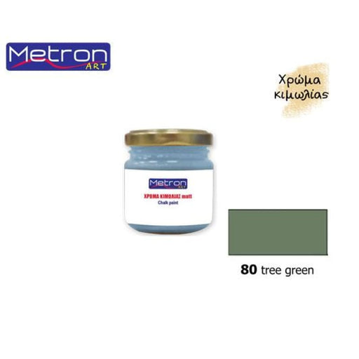 METRON ART ΧΡΩΜΑ ΚΙΜΩΛΙΑΣ ΜΑΤ 110ml TREE GREEN 80 - Nikos G.Ntagiopoulos Paint Plus