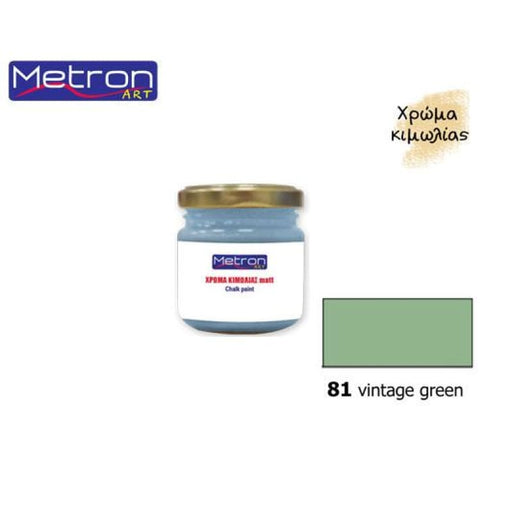 METRON ART ΧΡΩΜΑ ΚΙΜΩΛΙΑΣ ΜΑΤ 110ml VINTAGE GREEN 81 - Nikos G.Ntagiopoulos Paint Plus