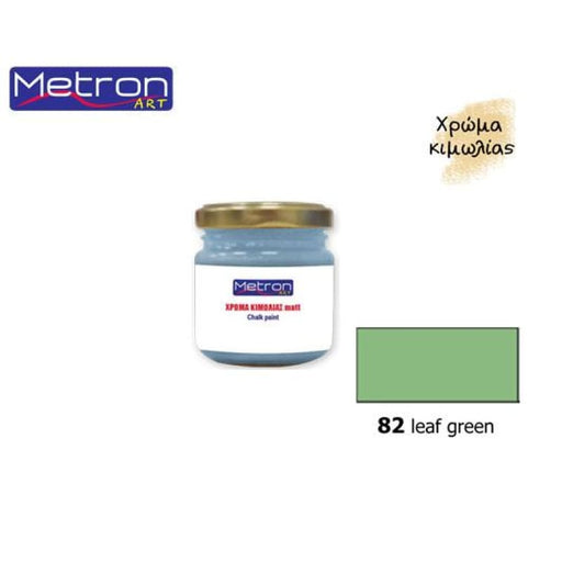 METRON ART ΧΡΩΜΑ ΚΙΜΩΛΙΑΣ ΜΑΤ 110ml LEAF GREEN 82 - Nikos G.Ntagiopoulos Paint Plus
