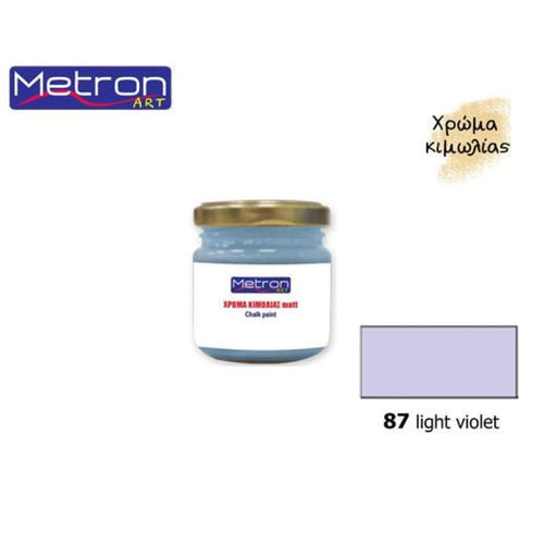 METRON ART ΧΡΩΜΑ ΚΙΜΩΛΙΑΣ ΜΑΤ 110ml LIGHT VIOLET 87 - Nikos G.Ntagiopoulos Paint Plus