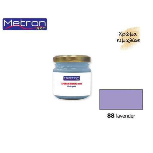 METRON ART ΧΡΩΜΑ ΚΙΜΩΛΙΑΣ ΜΑΤ 110ml LAVENDER 88 - Nikos G.Ntagiopoulos Paint Plus