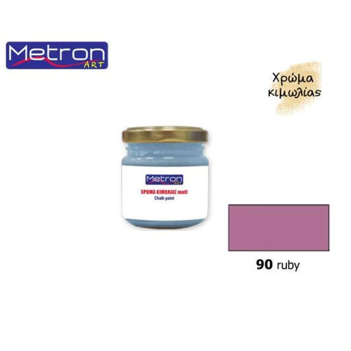 METRON ART ΧΡΩΜΑ ΚΙΜΩΛΙΑΣ ΜΑΤ 110ml RUBY 90 - Nikos G.Ntagiopoulos Paint Plus