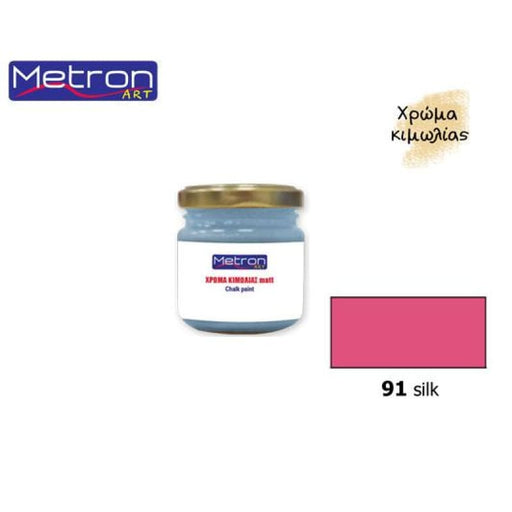 METRON ART ΧΡΩΜΑ ΚΙΜΩΛΙΑΣ ΜΑΤ 110ml SILK 91 - Nikos G.Ntagiopoulos Paint Plus