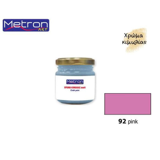 METRON ART ΧΡΩΜΑ ΚΙΜΩΛΙΑΣ ΜΑΤ 110ml PINK 92 - Nikos G.Ntagiopoulos Paint Plus
