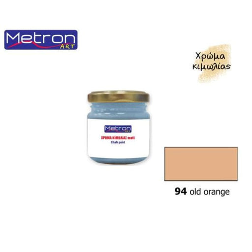 METRON ART ΧΡΩΜΑ ΚΙΜΩΛΙΑΣ ΜΑΤ 110ml OLD ORANGE 94 - Nikos G.Ntagiopoulos Paint Plus