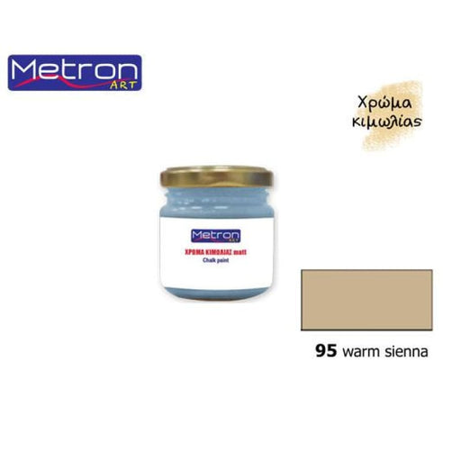 METRON ART ΧΡΩΜΑ ΚΙΜΩΛΙΑΣ ΜΑΤ 110ml WARM SIENNA 95 - Nikos G.Ntagiopoulos Paint Plus