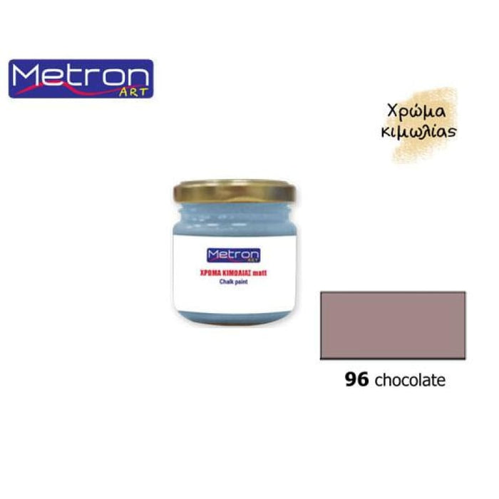 METRON ART 110ml CHOCOLATE 96