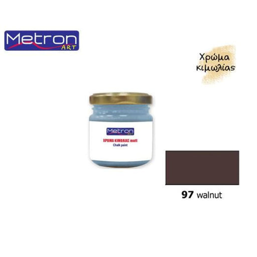 METRON ART ΧΡΩΜΑ ΚΙΜΩΛΙΑΣ ΜΑΤ 110ml WALNUT 97 - Nikos G.Ntagiopoulos Paint Plus