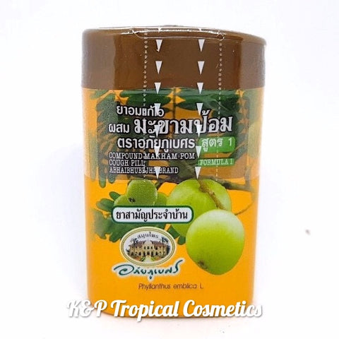 Abhai Compound Makham Pom (Formula 1) 150 pcs., Растительные шарики от кашля и боли в горле (Формула 1) 150 шт