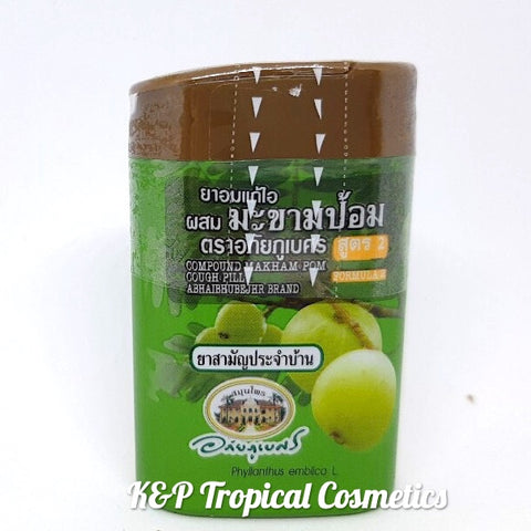Abhai Compound Makham Pom (Formula 2) 150 pcs., Растительные шарики от кашля и боли в горле (Формула 2) 150 шт
