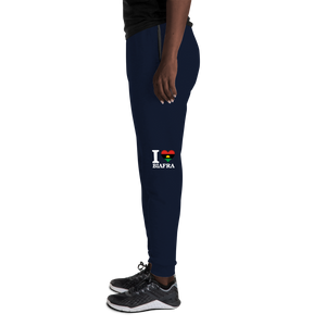 I ❤ BIAFRA (WHITE) — Women's Sweatpants