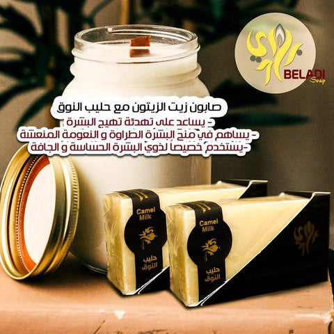 Olive Oil Soap With Camels Milk Nablus Palestine Holy Land