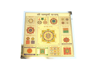 Shree Shri Sampoorna Yantra Energized 24k Gold Plated Shri Maha Yantra