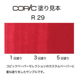 .Too COPIC sketch R29 Lipstick Red