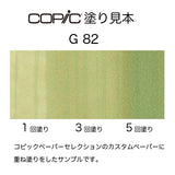 .Too COPIC sketch G82 Spring Dim Green