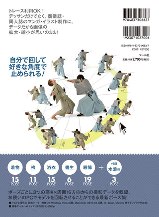 GURU GURU POSE CATALOGUE DVD-ROM3 Men in kimono