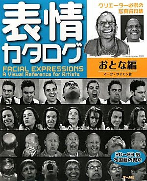 Catalogue d'expressions faciales - Les adultes