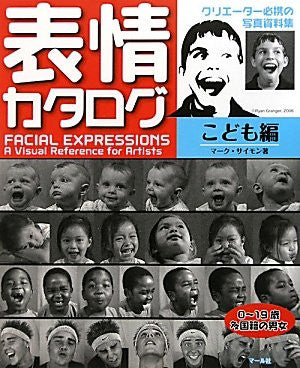 Catalogue d'expressions faciales - Les enfants