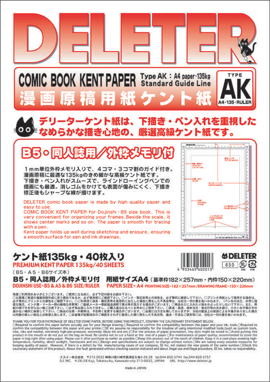 DELETER COMIC BOOK KENT PAPER TYPE AK A4 135 RULER