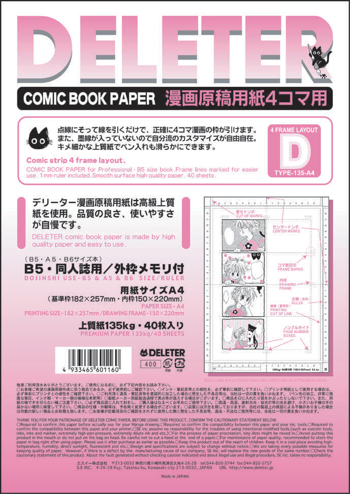 DELETER COMIC BOOK PAPER 4 FRAME LAYOUT D TYPE 135 A4