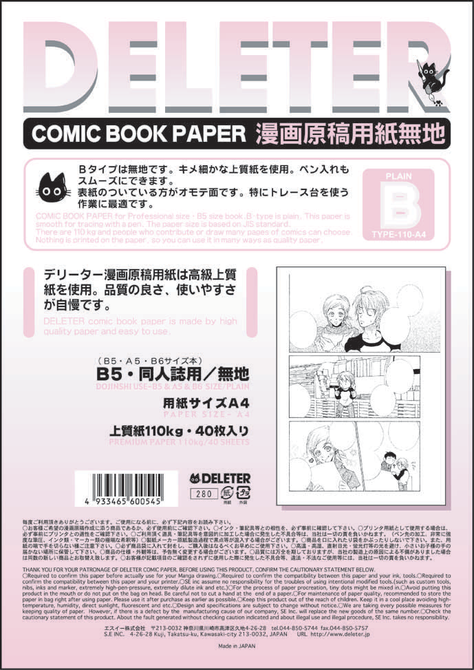DELETER COMIC BOOK PAPER PLAIN B TYPE 110 A4