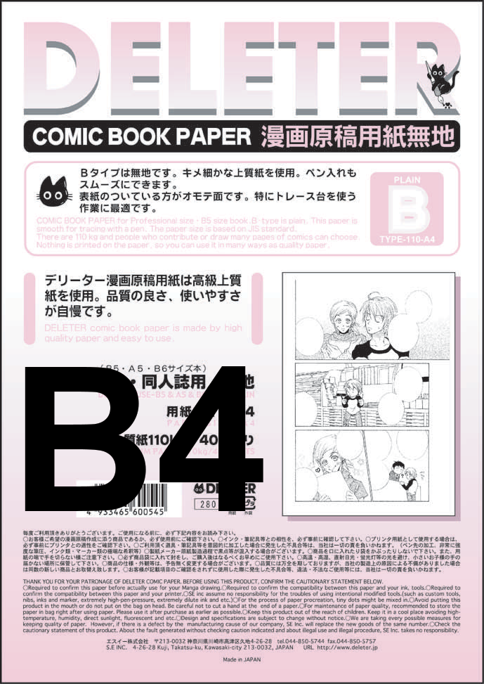 DELETER COMIC BOOK PAPER PLAIN B TYPE 110 B4