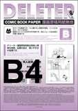 DELETER COMIC BOOK PAPER PLAIN B TYPE 135 B4