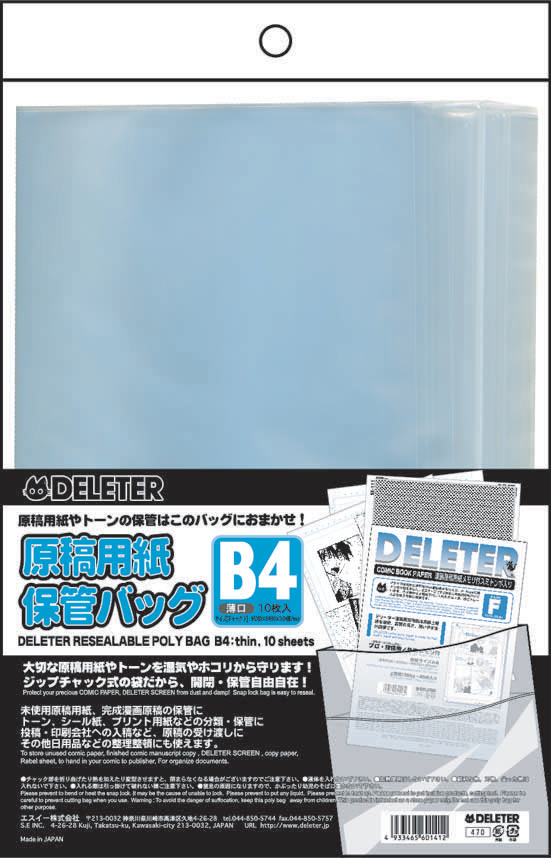 DELETER RESEABLE POLY BAG B4 : thin, 10 sheets