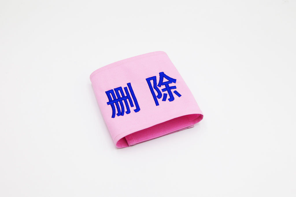 Cao Fei: HX Arm Bands