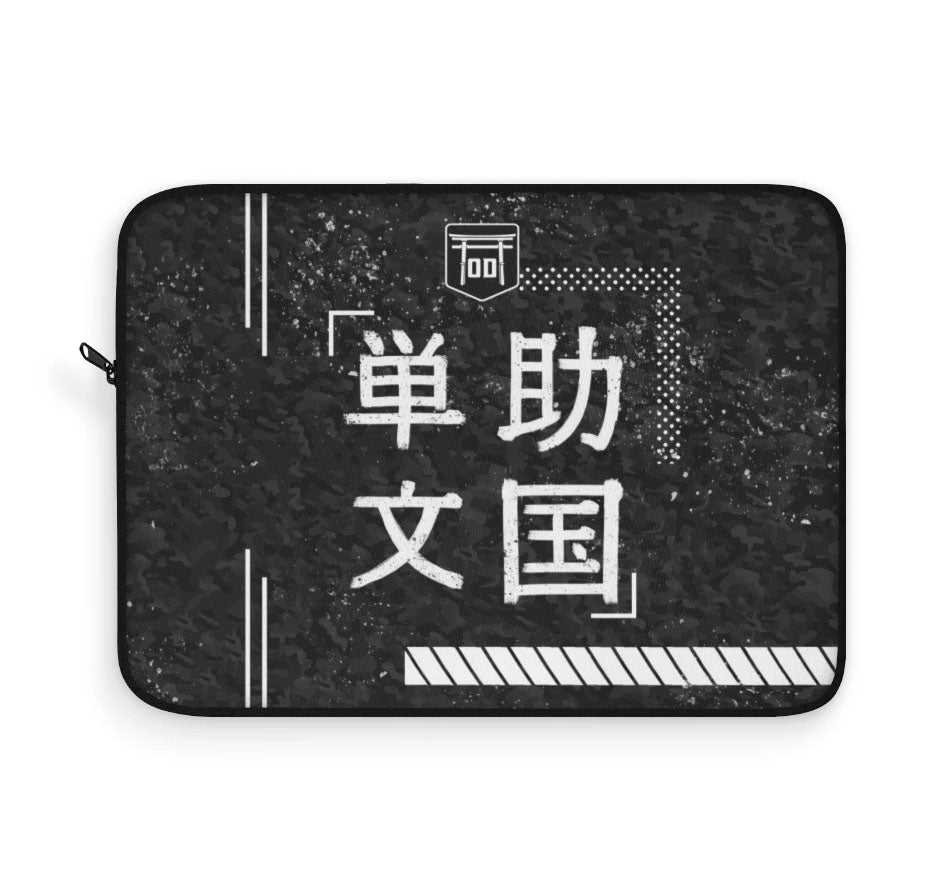 'Uzika' Macbook Sleeve