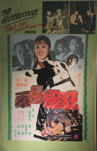 "Original ""The Hurricane"" Movie Poster, From Toyo Theatre, Hawaii Kung-Fu"