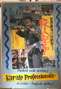 Original Karate Movie Poster, From Toyo Theatre, Hawaii