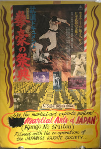 "Original ""Martial Arts Of Japan"" Movie Poster, From Toyo Theatre, Hawaii"