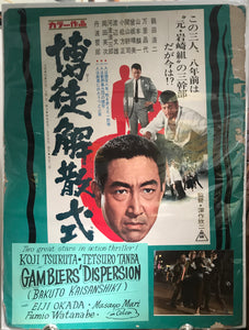 "Original ""Gamblers' Dispersion"" Movie Poster, From Toyo Theatre, Hawaii"