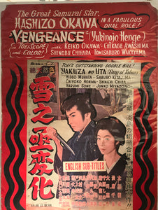 "Original ""Vengeance"" Movie Poster, From Toyo Theatre, Hawaii"