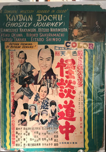 "Original ""Kaidan Dochu"" Movie Poster, From Toyo Theatre, Hawaii"