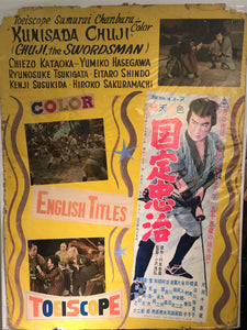"Original ""Kunisada Chuji"" Movie Poster, From Toyo Theatre, Hawaii"