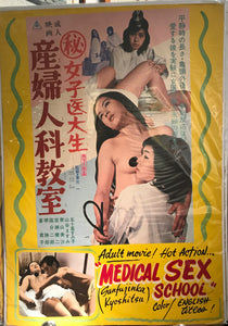 "Original ""Medical Sex School"" Movie Poster, From Toyo Theatre, Hawaii"