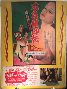 "Original ""Love And Fury"" Movie Poster, From Toyo Theatre, Hawaii"