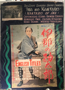"Original ""Ina No Kantaro"" Movie Poster, From Toyo Theatre, Hawaii"