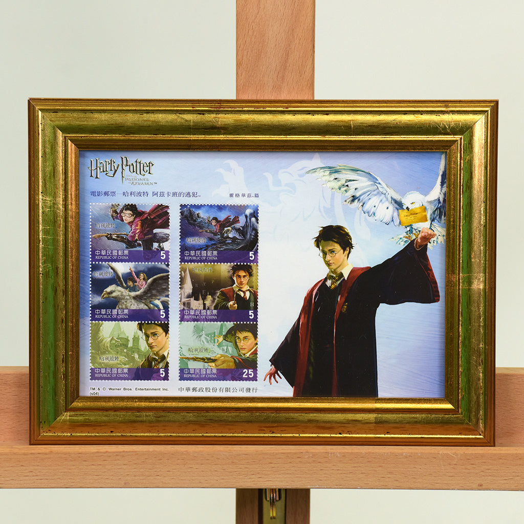 200449 - Harry Potter Framed & Mounted Rare Harry Potter China ...