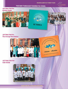 MULTIPLICATION THE BRAND OF CLINIC OF HEALTHY VESSELS