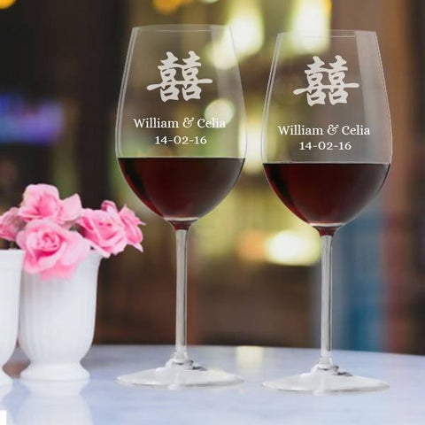 """Chinese Character"" Wedding Personalised Crystal Wine Glass Set -15oz"